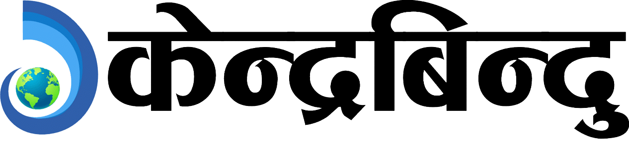 Kendrabindu - News & Articles from Nepal